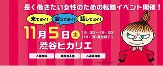 転職フェア 女性 渋谷ヒカリエ